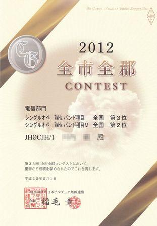 2012_jcc_jcg_award
