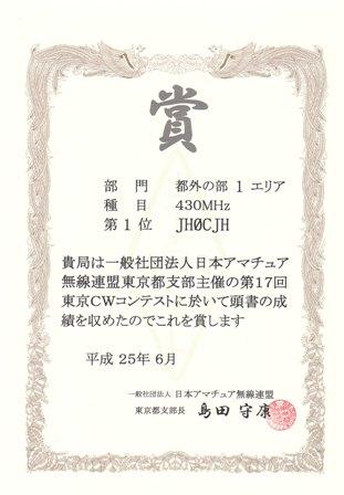 2012_tokyo_cw