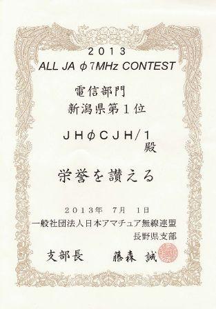 2013_all_ja0