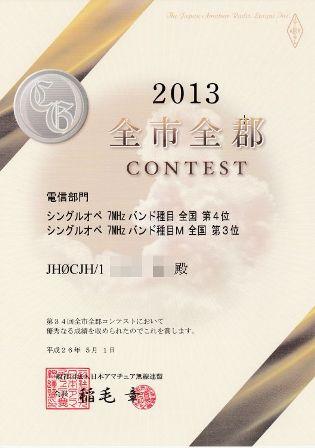 2013jccjcg_test