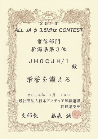 2014ja03_5 test award