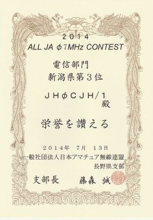 2014ja07 test award