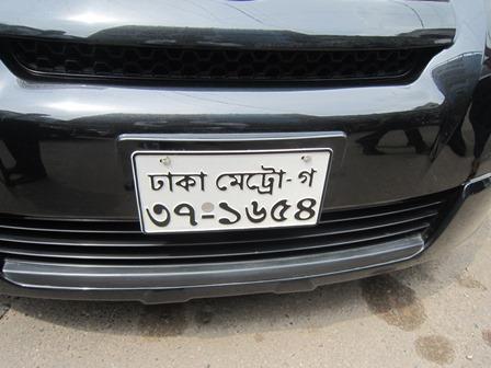 bangladesh numbers