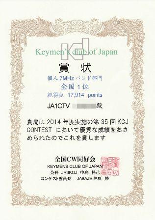 2014kcj_award