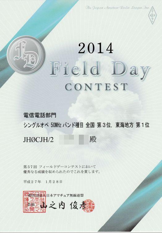 2014fd_award