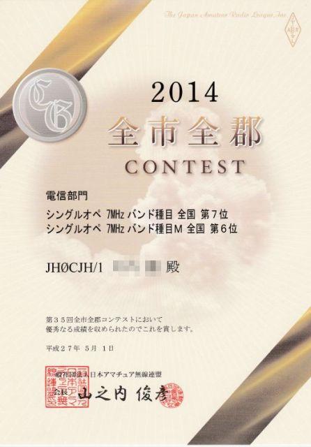2014acaj award