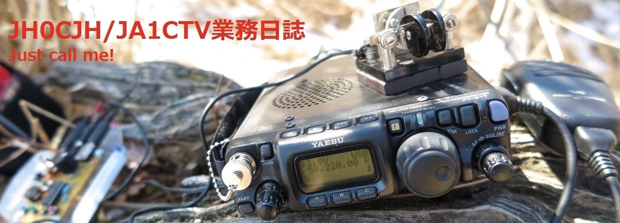 JH0CJH / JA1CTV業務日誌