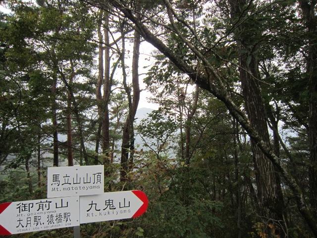 matateyama