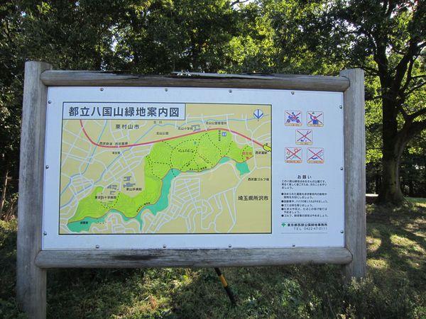 hachikokuyama