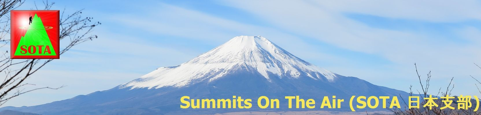 Summits On The Air Japan (SOTA日本支部)