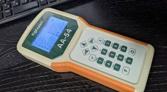 RigExpert AA-54とWindows10