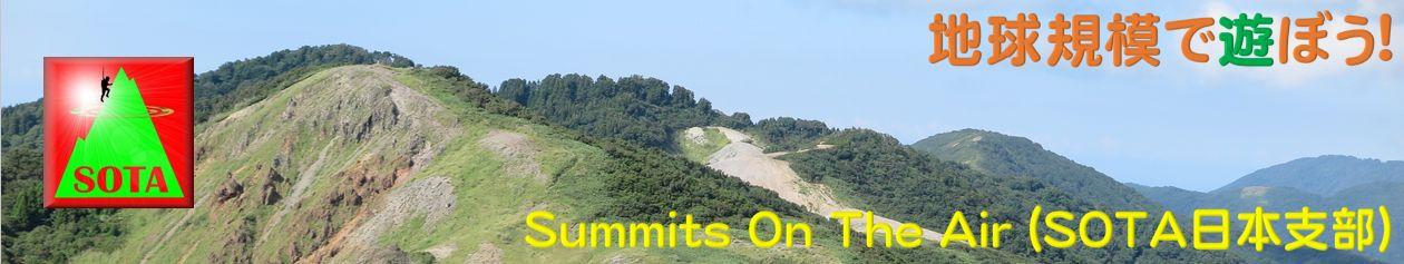 Summits On The Air Japan (SOTA日本支部)